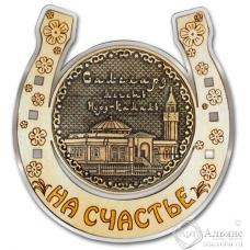 Магнит из бересты Салехард-Мечеть Нурд-Камал подкова серебро
