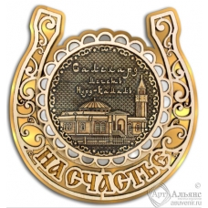 Магнит из бересты Салехард-Мечеть Нурд-Камал подкова 3-х слойная
