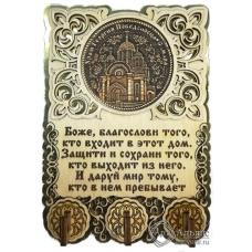 Ключница вырезная с молитвой Самара-Храм Георгия Победоносца