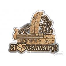 Магнит из бересты вырезной Самара-Я люблю Самару (ладья) серебро