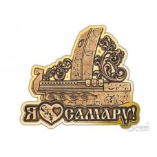 Магнит из бересты вырезной Самара-Я люблю Самару (ладья) золото
