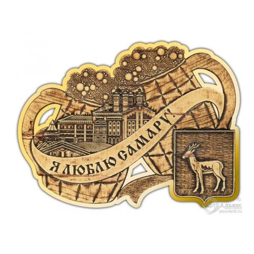 Магнит из бересты вырезной Самара-Я люблю Самару (завод) золото
