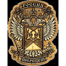 Магнит из бересты вырезной Шерегеш - Герб в орле (золото) В-22240