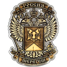 Магнит из бересты вырезной Шерегеш - Герб в орле (серебро) В-22241