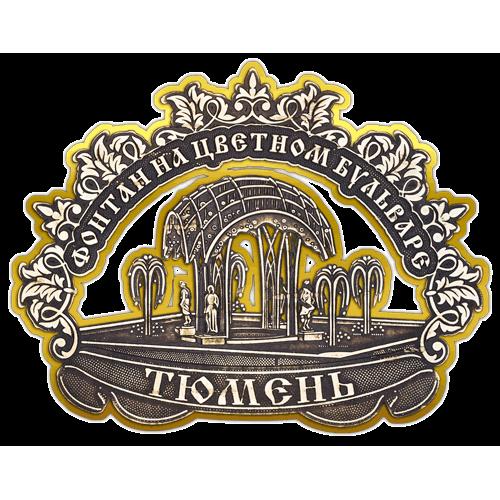 """Магнит из бересты вырезной Тюмень """"Фонтан на Цветном бульваре"""" (Золото) В-4510"""