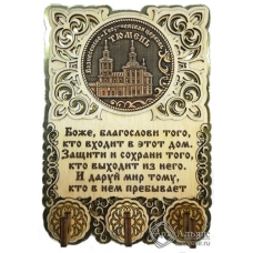 Ключница вырезная с молитвой Тюмень-Вознесенско-Георгиевская церковь