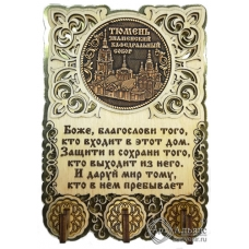 Ключница вырезная с молитвой Тюмень-Знаменский Кафедральный Собор