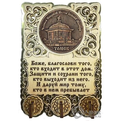 Ключница вырезная с молитвой Томск-Часовня Иверской Иконы Божией Матери