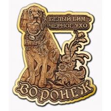 Магнит из бересты вырезной Воронеж Белый Бим Черное ухо золото