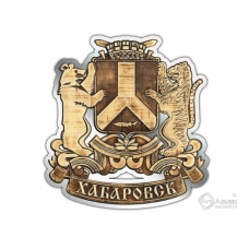 Магнит из бересты вырезной Хабаровский Герб серебро
