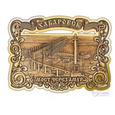 Магнит из бересты вырезной Хабаровск Мост через Амур золото