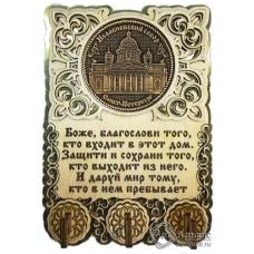 Ключница вырезная с молитвой Санкт-Петербург-Исаакиевский собор