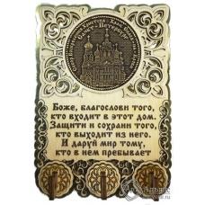 Ключница вырезная с молитвой Санкт-Петербург-Храм Спас на Крови