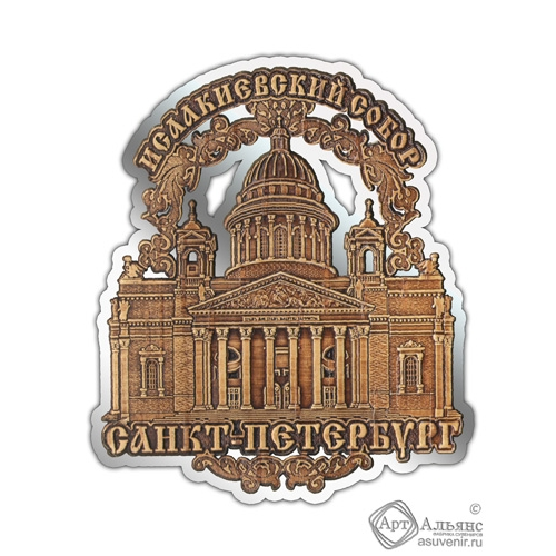 Магнит из бересты вырезной Санкт-Петербург-Исаакиевский собор серебро