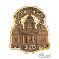 Магнит из бересты вырезной Санкт-Петербург-Исаакиевский собор золото