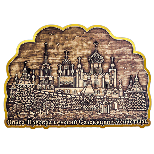 """Магнит из бересты вырезной  Соловецкий """"монастырь"""" (Золото) В-22393"""