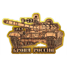 Магнит из бересты вырезной Танк Т-72 «Урал» (Золото) В-22363
