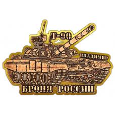"""Магнит из бересты вырезной Танк Т-90 """"Владимир"""" (Золото) В-22367"""