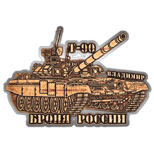 """Магнит из бересты вырезной Танк Т-90 """"Владимир"""" (Серебро) В-22368"""