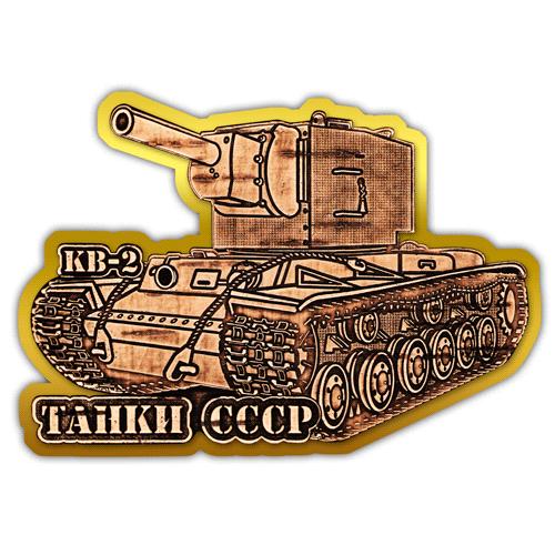 """Магнит из бересты вырезной Танк """"КВ-2"""" (Золото) В-22528"""