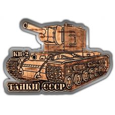 """Магнит из бересты вырезной Танк """"КВ-2"""" (Серебро) В-22529"""