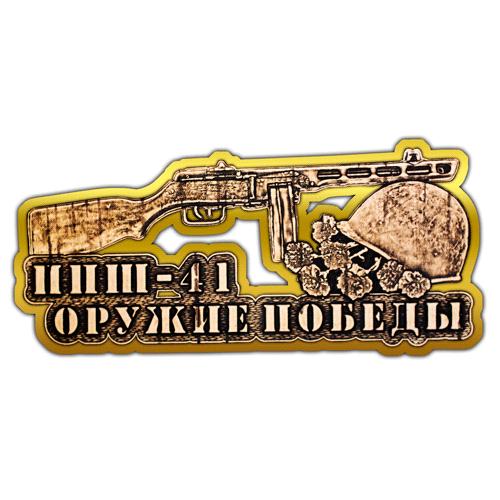 """Магнит из бересты вырезной Автомат """"ППШ-41"""" (Золото) В-22530"""